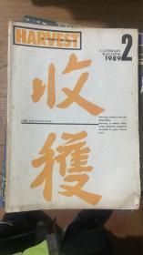 收获1989 2