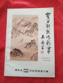 宝刀削发作彩笔:赖少奇的生平与艺术成就,潮汕画家