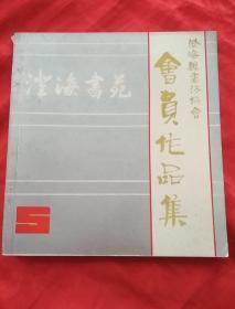 澄海书苑:会员作品集   澄海县书法协会