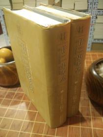 廿二史考异(附:三史拾遗 诸史拾遗)清代学术名著丛刊  精装  全2册