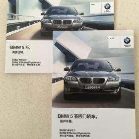 BMW5系四门轿车用户手册 宝马5系汽车简要说明