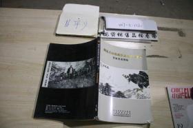 湖北首庙收藏珍品保真拍卖会名家书画专场 2011秋季
