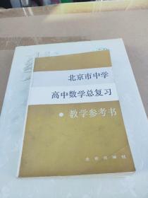 北京市中学高中数学总复习