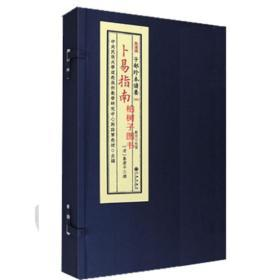 子部珍本备要第009种:卜易指南竖版繁体手工宣纸线装古籍周易易经哲学