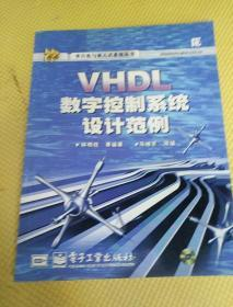 VHDL数字控制系统设计范例/单片机与嵌入式系统丛书