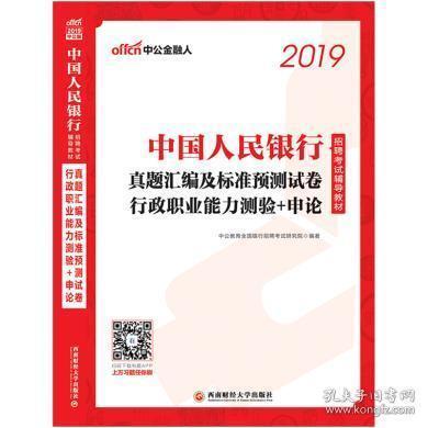 中公版·2019中国人民银行招聘考试辅导教材:真题汇编及标准预测试卷行政职业能力测验+申论