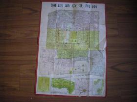 两用北京新地图 4开 1952年