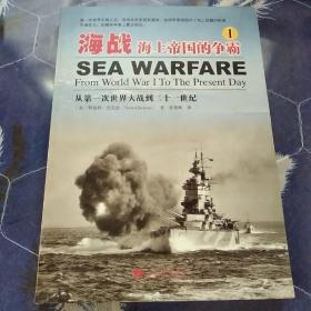 海战:海上帝国的争霸1