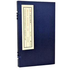 子部珍本备要第016种:达摩易筋经  易筋经外经图说  八段锦 竖版繁体手工宣纸线装古籍周易易经哲学