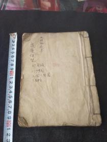 手抄本地理秘籍18――造墓便览