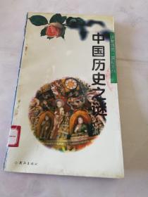 少年博览 中国历史之迷