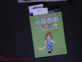 小狗钱钱 全彩漫画版2