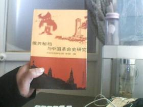 俄共秘档与中国革命史研究:共产国际、苏联与中国革命第八次学术讨论会文集
