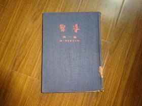 民国15年4版:《乡导》(週报,第一集,第1期至第50期;16开布面精装)1954年人民出版社影印