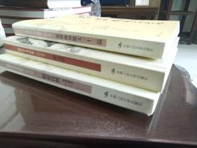 范曾诗文书画集 论文卷(论文学 趋近自然)散文卷 范曾海外散文三十三篇 每本都有签名