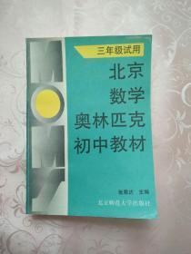 北京数学奥林匹克初中教材(三年级试用)