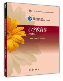 小学教育学(第2版)黄甫全 9787040323979