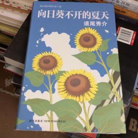 向日葵不开的夏天