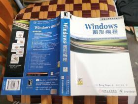 Windows图形编程(正版,无盘)