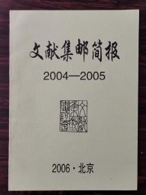 文献集邮简报2004~2005年总第12——23期