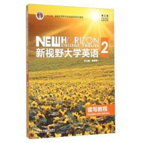 新视野大学英语2读写教程 第三版第3版 郑树棠 外语教学与研究出版