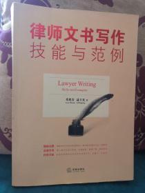 律师文书写作技能与范例