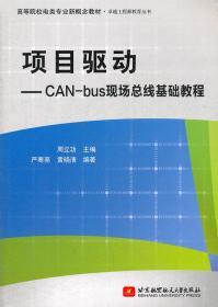 二手项目驱动--CAN-bus现场总线基础教程 周立功  9787512408210