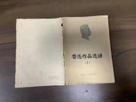 鲁迅作品选讲 2