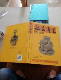 越窑青瓷精品五百件:珍藏本:[中英文本]