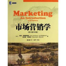 市场营销学 原书第11版 美加 9787111430179机械工业出版社
