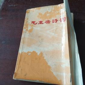 毛主席诗词  一九六八年