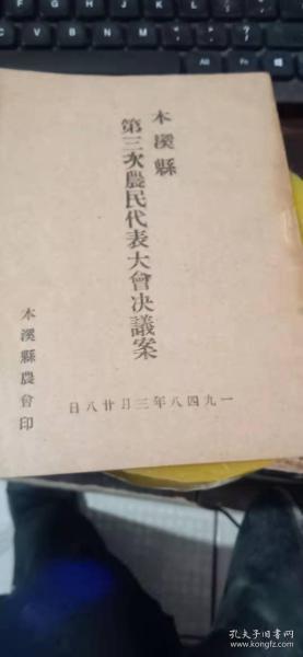 本溪县第三次农民代表大会决议案