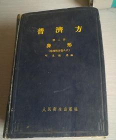 普济方  第二册