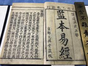 清光绪白纸刊本《监本易经》一函四册全   该书是我国最古老的一部占筮书