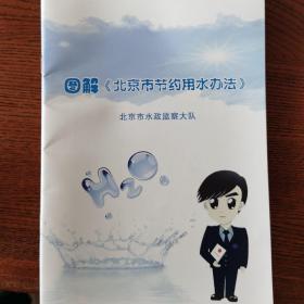 图解《北京市节约用水办法》