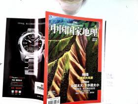 中国国家地理2011-9【带副刊】