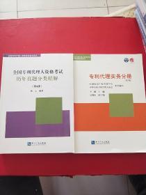 全国专利代理人资格考试历年真题分类精解(第4版) / 专利代理实务分册(第3版)2本和售 1/4