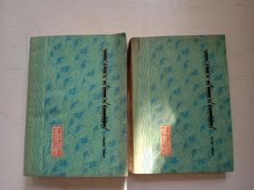 草原手册(上下) 蒙文