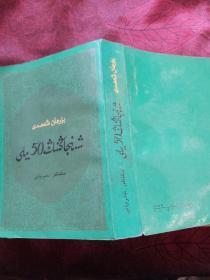 包尔汉 新疆五十年 维吾尔文