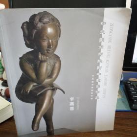 中央美术学院附中教师作品:李燕蓉