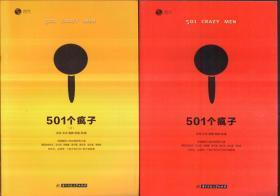 501个疯子(全2册)