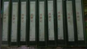 西游记录像带
