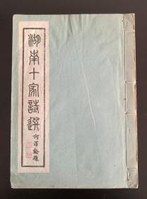 线装书:湖南十家诗选(大开本一厚册全,1980年油印200册)