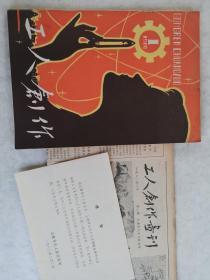 工人创作 创刊号(1980)(包含工人创作画刊一期和上海总工会宣传部随刊印发的通知一张)