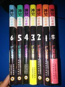 神契幻奇谭【零-6】7本合售