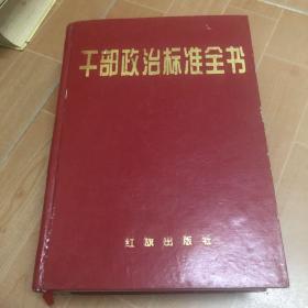 干部政治标准全书