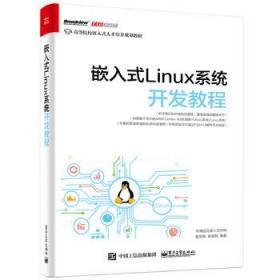 嵌入式Linux系统开发教程 华清远见嵌入式学院著 电子工 9787121293733