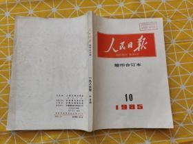 人民日报缩印合订本1985 10月