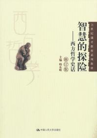 智慧的探险西方哲学史话 修订版 21世纪通才教育  韩东晖 9787300169972