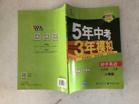 七年级 英语(上)RJ(人教版)5年中考3年模拟  2020版  全练版 全解版